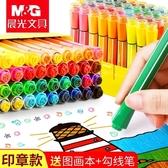 水彩筆兒童帶印章彩色筆可水洗六角繪畫畫筆 24色 幼兒園小學生用初學者手繪 畫筆