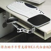【鼎立資訊】得力助手手臂支撐架(三代白金版)附鼠墊~~台灣製造~~現貨