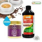 【防彈咖啡首選30日計劃】美國BESTNATURALS-中鏈MCT油473ml+紐西蘭MILKIO無水奶油250ml(生酮飲食適用)
