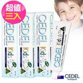 三入組即期品澳洲CEDEL 含氟無糖兒童牙膏75g 效期2020 01