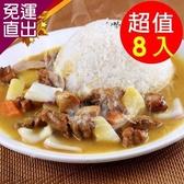 預購 五星御廚-精選集 西式松露咖哩雞熱銷8包組【免運直出】