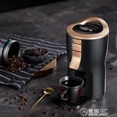 220V美式家用便攜小型全自動迷你磨豆辦公網紅咖啡機WD  聖誕節免運