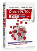 (二手書)Oracle PL/SQL程式設計(暢銷回饋版)