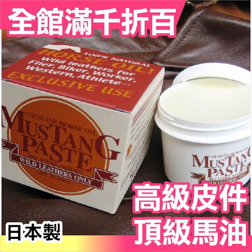 日本 MUSTANG PASTE 頂級 馬油 皮件 靴子 Red Wing 保養油 熱銷第一【小福部屋】