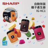 【結帳再折+分期0利率】SHARP 夏普 IG-KC1 空氣清淨機 車用/房間用/個人空清使用 台灣公司貨保固