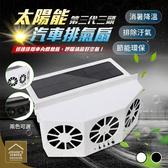第三代三風扇太陽能汽車排氣扇 夏季快速排熱降溫 車用車載電風扇【ZK0502】《約翰家庭百貨