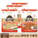 【量販5包】FOR CATS~ 寵物物語pet story 風味燒-犬貓用 40g 四種口味 貓咪零食 寵物零食