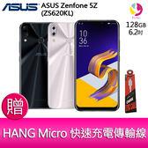分期0利率 華碩ASUS Zenfone 5Z (ZS620KL) 6G+128G 旗艦智慧型手機  贈『快速充電傳輸線*1』