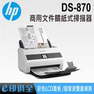 EPSON DS-870 商用文件饋紙式掃描器