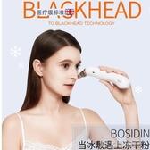 美容儀bosidin吸黑頭神器電動吸去粉刺吸出美容儀潔面小氣泡毛孔清潔器YTL  【快速出貨】