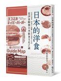 (二手書)日本的洋食:從洋食解開日本飲食文化之謎