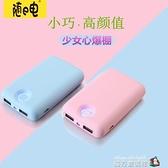 小巧便攜可愛女生充電寶大容量8000毫安移動電源手機通用蘋果安卓 魔方數碼