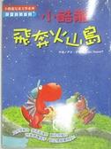 【書寶二手書T1/兒童文學_JMA】小酷龍飛奔火山島_尹古.辛格納