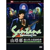 山塔那超自然力量演唱會DVD+2CD