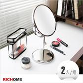 【RICHOME】MR108《ID格瑞絲雙面立鏡-2入》壁鏡/立鏡/桌上鏡/穿衣鏡/鏡子/掛鏡/玄關
