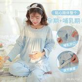 秋季孕婦睡衣外穿棉質產后產婦哺乳家居服喂奶月子服    LY5810『東京衣社』