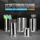 加厚不銹鋼筷子筒奶茶店吧台吸管筒桶廚房收納盒瀝水筷子籠刀叉座
