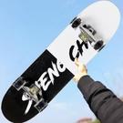 閃光專業滑板初學者成人女生青少年兒童四輪公路刷街雙翹滑板車 樂活生活館