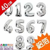 A0351☆銀色亮面數字氣球_40cm#生日#派對#字母#數字#英文#婚禮#氣球#廣告氣球#拱門#動物