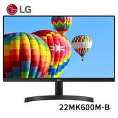 LG 22MK600M-B 22型 FHD 三邊窄邊框 IPS面板 液晶顯示器