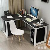電腦桌 轉角書桌電腦桌墻角拐角辦公桌L型電腦臺式桌家用簡約轉角電腦桌 LN5751【雅居屋】
