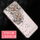 三星 S20 Ultra A71 A51 M11 A31 A30S Note10+ A50 A70 Note9 A9 A7 J6+ 珍珠花園 手機殼 水鑽殼 訂製 DC