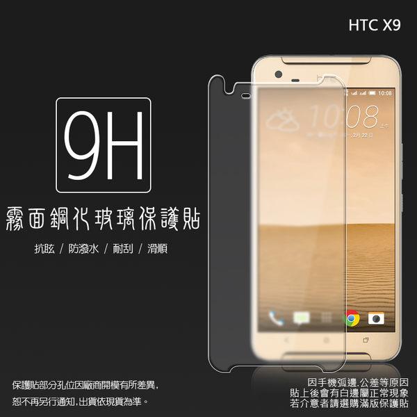 ▼霧面鋼化玻璃保護貼 HTC One X9 抗眩護眼/凝水疏油/強化保護貼/9H硬度