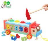兒童益智早教手拉車拖車玩具木制形狀配對數字認知敲球車