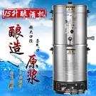 釀酒機 釀神釀酒設備小型烤酒家用蒸餾器傳...