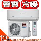 SAMPO聲寶【AU-QC80DC/AM-QC80DC】《變頻》+《冷暖》分離式冷氣