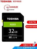 東芝sd卡32g內存卡高速相機攝像機class10微單反存儲卡SD卡100M 創時代3c館