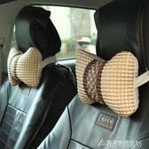汽車靠枕頸枕一對夏季車用頸椎枕車上用枕頭車載座椅頭枕車座靠枕 交換禮物