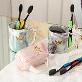 萬聖節大促銷 大理石紋路刷牙杯歐簡約實用衛生間臺面陶瓷漱口杯創意禮品杯牙杯