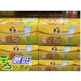 [COSCO代購] C120108 WANT WANT 旺旺 ASSORTED RICE CRACKERS 嚴選米果827公克