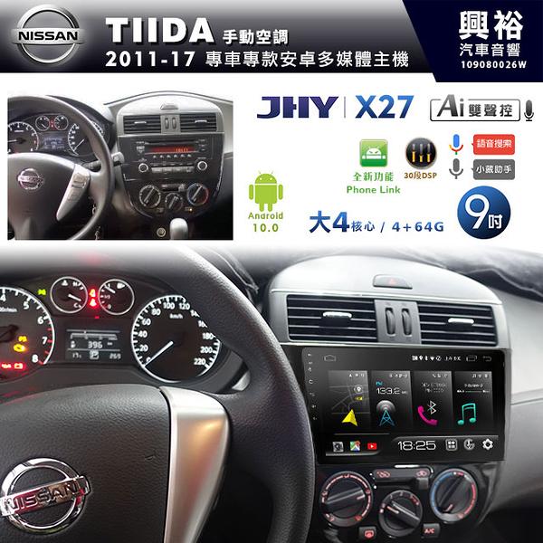 【JHY】2011~17年NISSAN TIIDA手動空調專用9吋螢幕X27系列安卓機*Phone Link*大4核心4+64