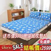 雙人床墊 記憶床墊 珊瑚絨雙人床墊 5cm記憶床墊 竹炭記憶床 贈(枕墊*2) GLORIA葛蘿莉雅