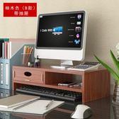 螢幕架 電腦顯示器增高架抽屜式墊高屏幕底座辦公室台式桌面收納置物架子〖全館限時八折〗