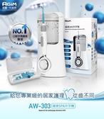【法國阿基姆AGiM】全電壓健康SPA沖牙機AW-303