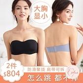 【2件裝】無肩帶內衣女防滑聚攏上托無痕超薄款大胸顯小胸隱形【大碼百分百】