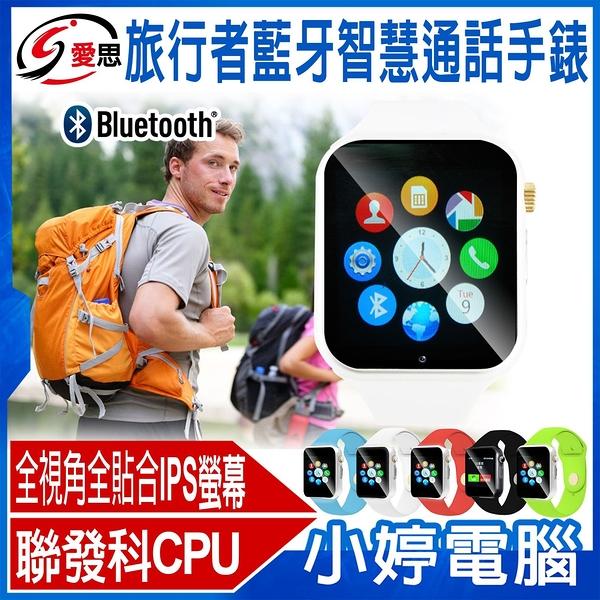 【免運+3期零利率】福利品出清 IS愛思 旅行者 藍牙智慧通話手錶 全視角全貼合IPS屏/聯發科CPU