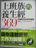 【書寶二手書T2/養生_JSB】上班族的養生經-369個細節決定你的健康_紀康寶