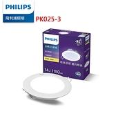 【聖影數位】Philips 飛利浦 品繹 14W 15CM LED嵌燈-燈泡色3000K 3入(PK025-3) 公司貨