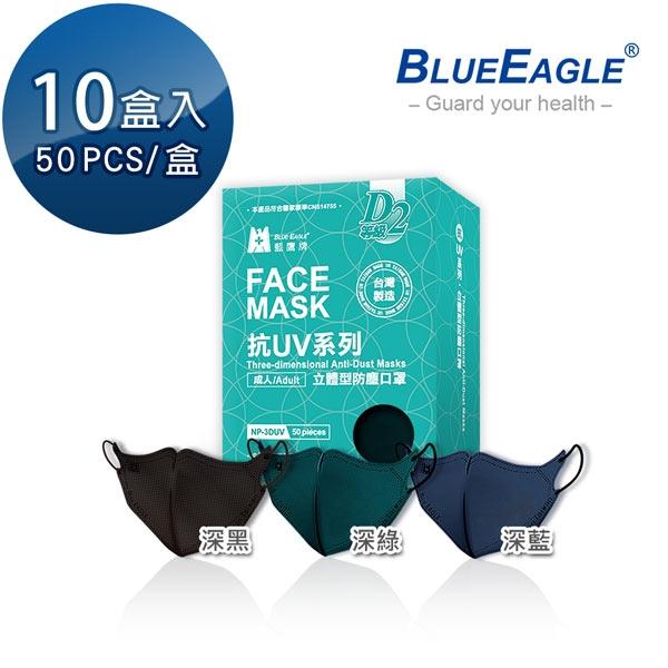 【醫碩科技】藍鷹牌 NP-3DUV*10 台灣製 成人立體型口罩 五層防護抗UV款 (深黑/深藍/深綠) 50片*10盒