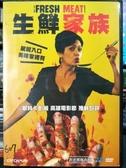 挖寶二手片-Z31-013-正版DVD-電影【生鮮家族】-丹尼穆赫隆 漢娜特維塔 凱特艾略特(直購價)