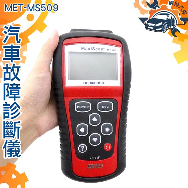 《儀特汽修》汽車故障診斷儀 故障 診斷 油耗 功能 檢測 動態數據 MET-MS509