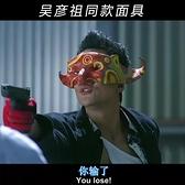 吳彥祖同款面具新警察故事萬圣節恐怖裝扮劫匪影視道具樹脂面具 薇薇