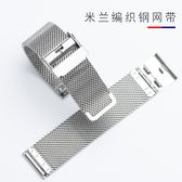 梵詩達代用dw手錶帶金屬超薄米蘭鋼帶不銹鋼精鋼錶鍊網帶男女 美好生活居家館