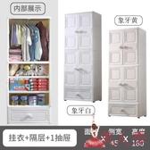 衣櫃 塑料收納柜抽屜式加厚簡易衣柜小孩嬰兒童雙開門衣櫥寶寶衣物儲物 【美人季】jy