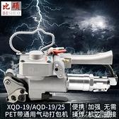 捆扎機 AQD-19 手提式PET氣動打包機 PET塑鋼帶打包機摩擦熱熔免扣打包機 【新春歡樂購】