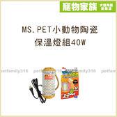 寵物家族MS PET 小動物陶瓷保溫燈組40W